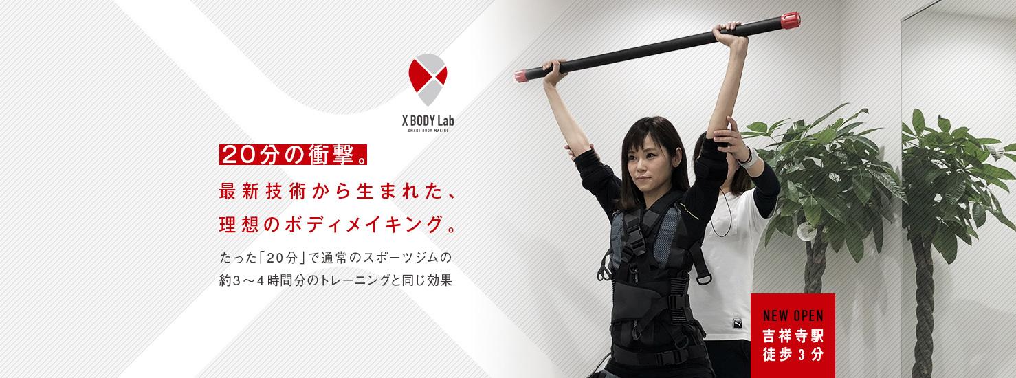X BODY Lab オフィシャルサイト